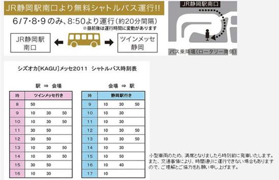シズオカ[KAGU]メッセ2011無料シャトルバス