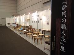 静岡の職人技展