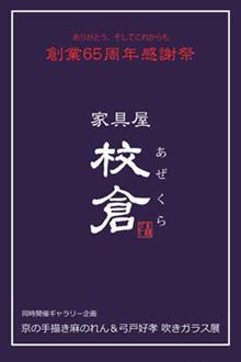 家具屋校倉 創業65周年感謝祭