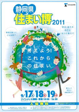 静岡県住まい博2011