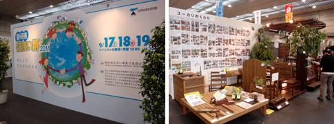 静岡県住まい博2011 出展の様子