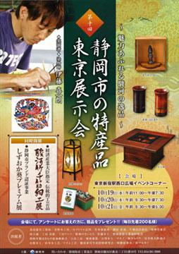 第10回静岡市の特産品東京展示会
