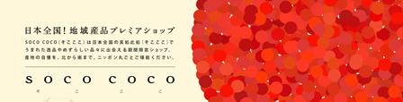 SOCO COCO
