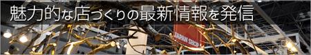 JAPAN SHOP 2012