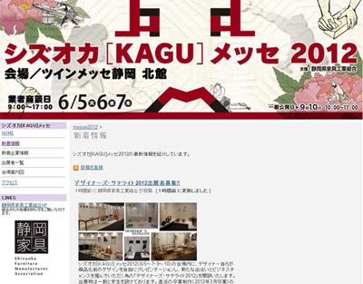 シズオカ[KAGU]メッセ2012」Webサイト