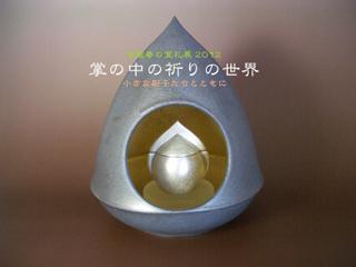 指物吉蔵 春の室礼展2012