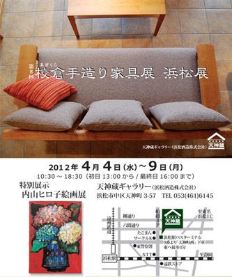 第8回校倉手造り家具展 浜松展