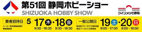 第51回静岡ホビーショー2012