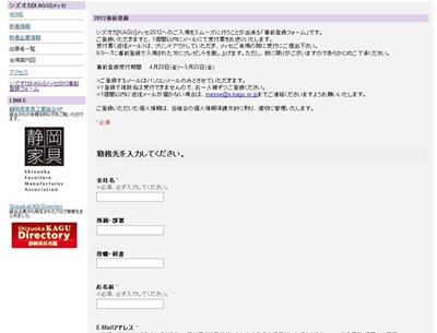 メッセ2012ご来場事前登録フォーム