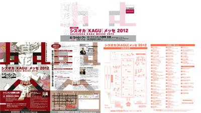 シズオカ[KAGU]メッセ2012招待状