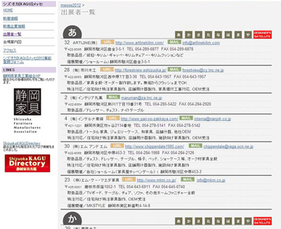 20120423-messe2012list2.jpg