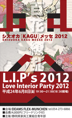 L.I.P's2012≪Love Interior Party≫