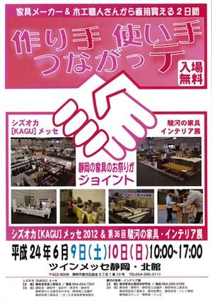 シズオカ[KAGU]メッセ2012&駿河の家具・インテリア展(6/9〜10)