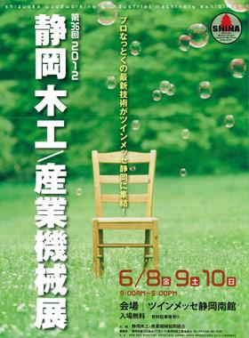 第36回2012静岡木工/産業機械展