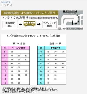 シズオカ[KAGU]メッセ2012無料シャトルバス時刻表