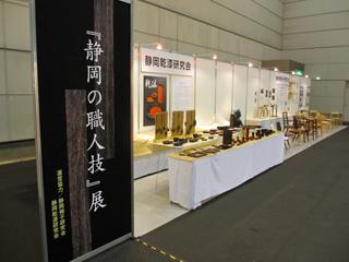 「静岡の職人技」展