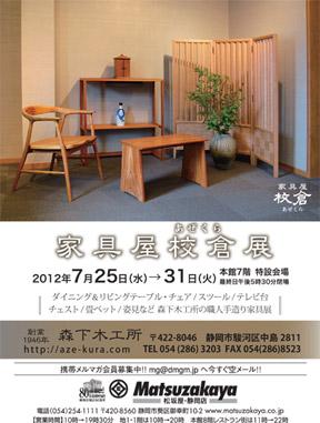 家具屋校倉展 in 松坂屋静岡店