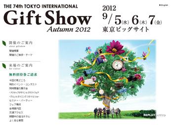 第74回東京インターナショナル・ギフトショー秋2012