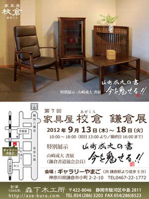 第7回「校倉手造り家具 鎌倉展」