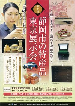 第11回静岡市の特産品東京展示会