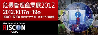 危機管理産業展2012