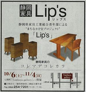 20121006-Lip's_dm_1.jpg