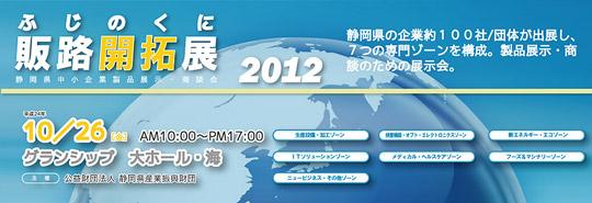 ふじのくに販路開拓展2012