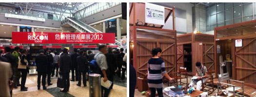 危機管理産業展2012出展の様子