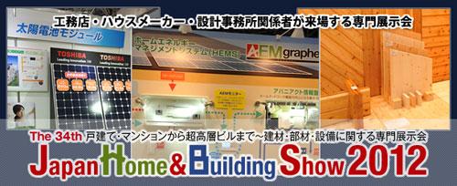 Japan Home&Building Show 2012