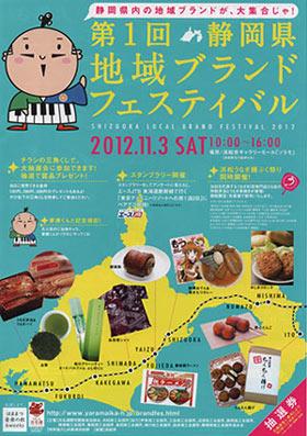 20121102-chiiki_festa20121103.jpg