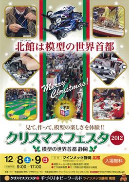 クリスマスフェスタ2012北館