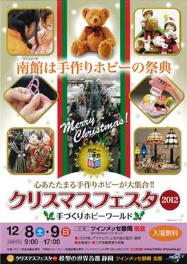 クリスマスフェスタ2012南館
