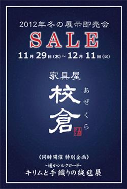 家具屋 校倉 2012冬の展示即売会