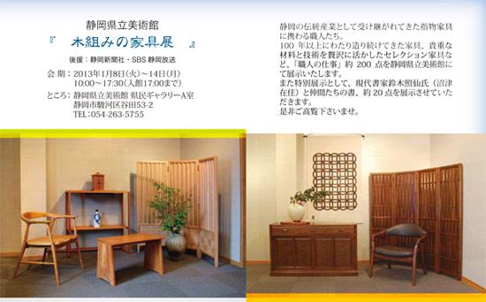 「木組みの家具展」