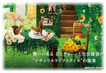 第75回東京インターナショナル・ギフトショー春2013