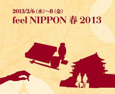 feel NIPPON 春 2013