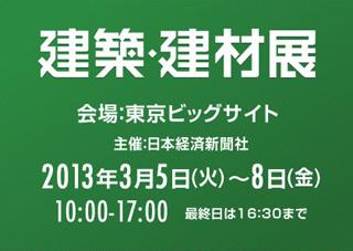 建築・建材展2013
