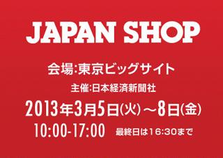 JAPAN SHOP 2013