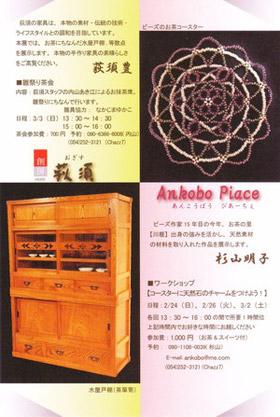 「荻須×Ankobo Piace展」