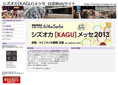 シズオカ[KAGU]メッセ2013Webサイト