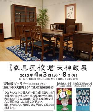 第9回家具屋校倉 浜松天神蔵展