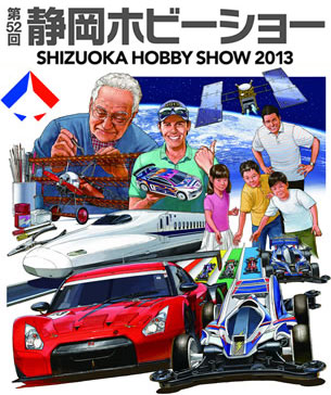 第52回静岡ホビーショー2013