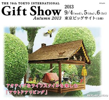 第76回東京インターナショナル・ギフトショー秋2013