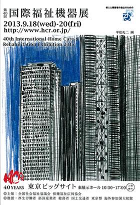 第40回国際福祉機器展