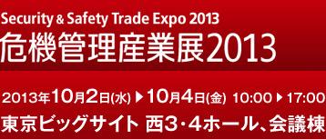 危機管理産業展2013