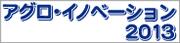 20130924-2013agro_banner.jpg