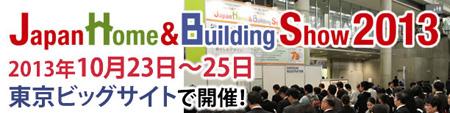 Japan Home&Building Show 2013