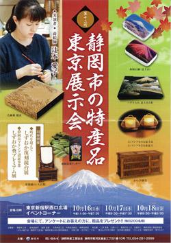 第12回静岡市の特産品東京展示会