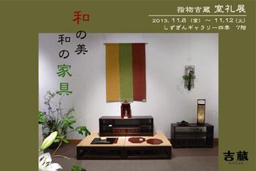 指物吉蔵 秋の室礼展2013