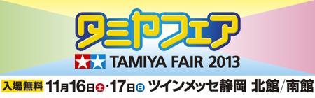タミヤフェア2013